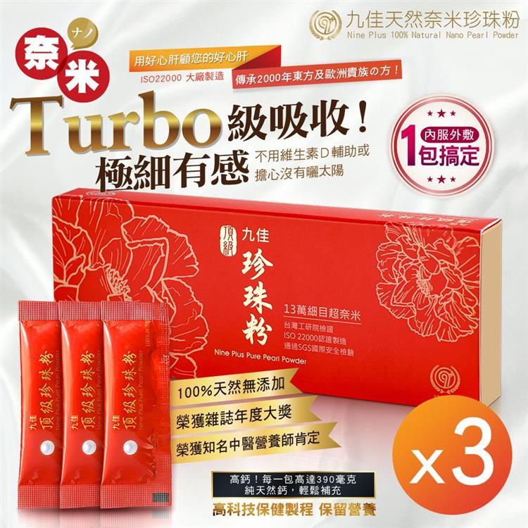 《九佳》頂級奈米天然珍珠粉1g(90包/三盒)
