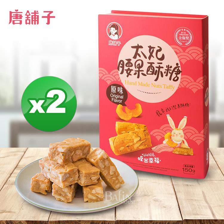 【唐舖子】太妃腰果酥糖禮盒150g**2盒(原味)