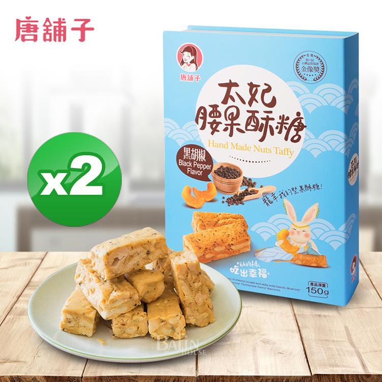 【唐舖子】太妃腰果酥糖禮盒150g*2盒(黑胡椒)