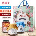 【唐舖子】海鮮干貝黃金魚子醬禮盒(910g)