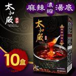 【太和殿】麻辣濃縮湯底x10盒/箱(530g/盒)