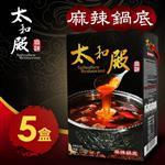 【太和殿】麻辣鍋底(含豆腐+鴨血)禮盒x5盒/箱 (1530g/盒)