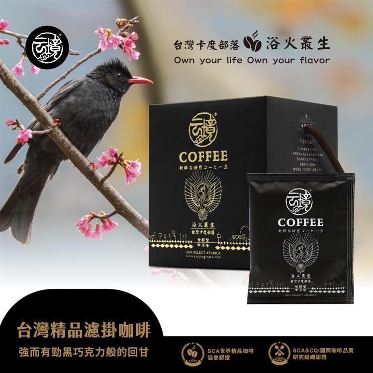 雲境-台灣卡度部落咖啡豆-100%南投埔里種植(2包)