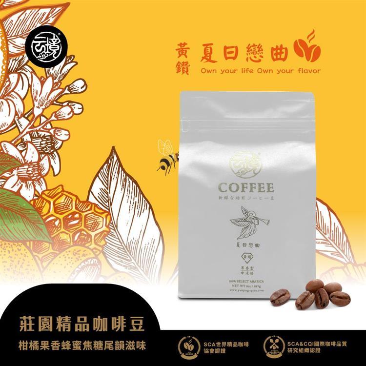 雲境-莊園日式煎焙咖啡豆-100%阿拉比卡豆