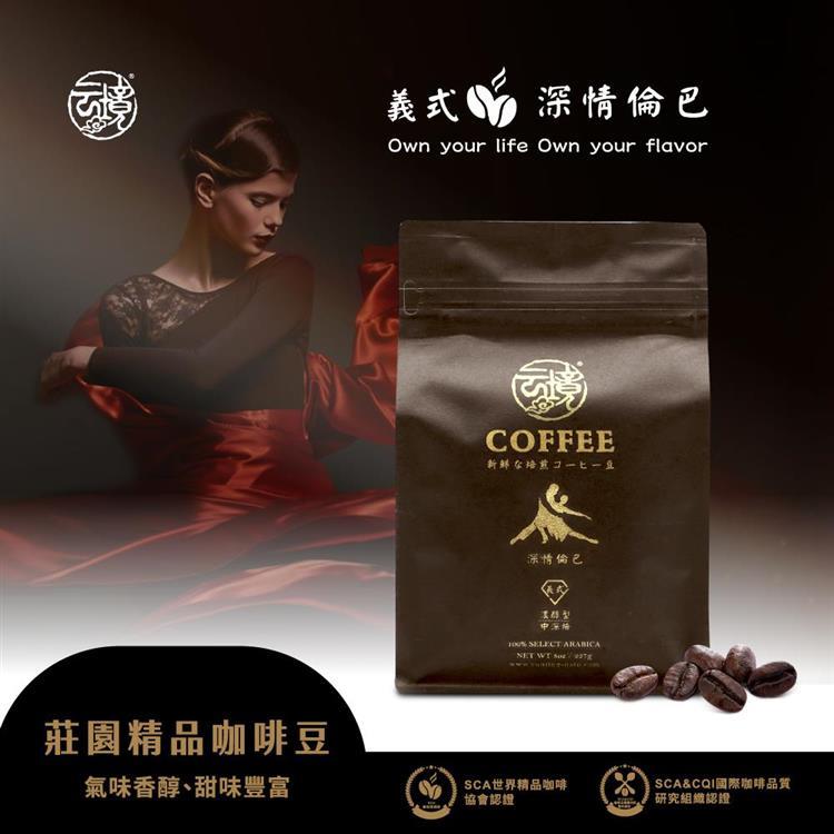 雲境-莊園義式濃醇咖啡豆-100%阿拉比卡豆