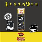 【馬來西亞】薯片先生海鹽風味洋芋片/2入