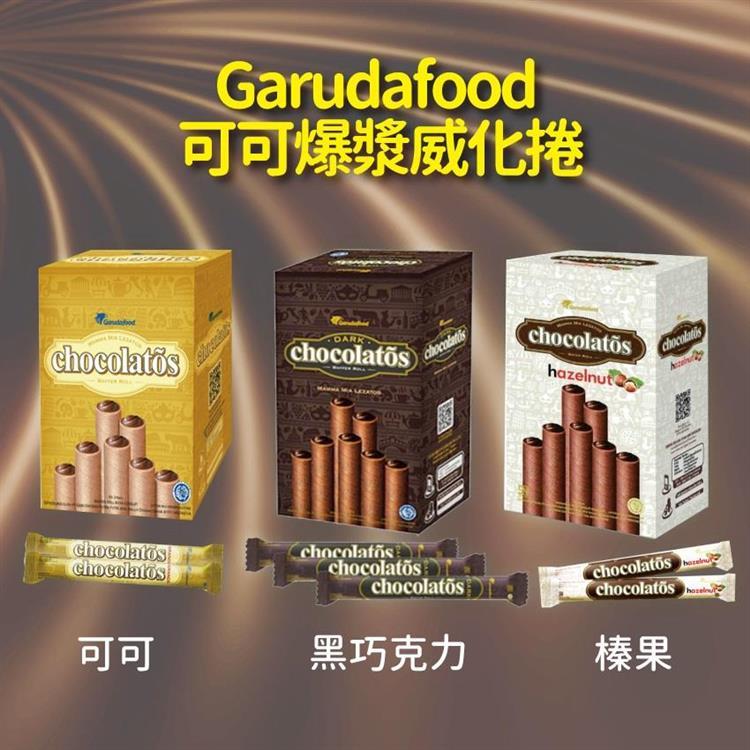 【印尼】Garudafood爆漿黑雪茄巧克力捲心酥系列/4入