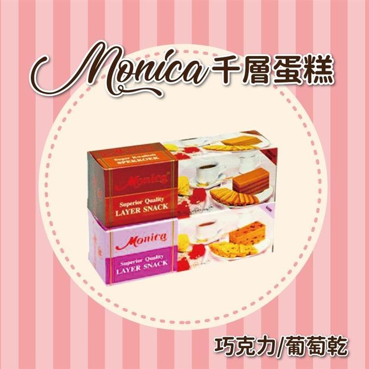 【印尼】超人氣Monica千層蛋糕(巧克力/葡萄乾)/2盒入