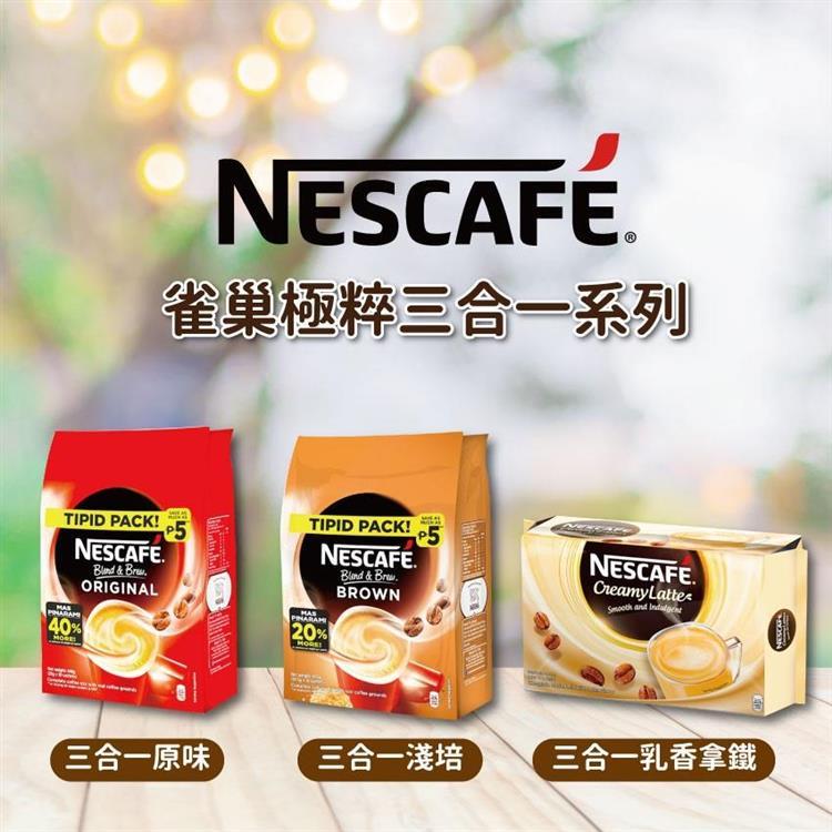 雀巢極萃三合一咖啡系列(原味/淺培/香乳拿鐵)/3包入