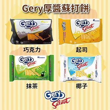 【印尼】Gery厚醬蘇打餅(起司、巧克力、椰子、抹茶)/6包入