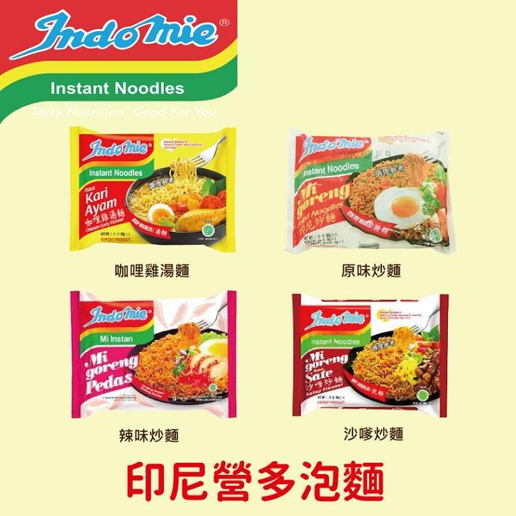 【印尼】Indomie泡麵組合箱(40包入)(原味、辣味、咖哩、沙嗲)