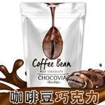 CHOCOVIA咖啡豆巧克力120g*4包