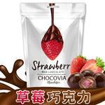 CHOCOVIA草莓巧克力120g*4包