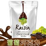 CHOCOVIA葡萄巧克力120g*4包