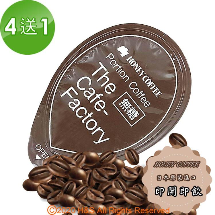 【Honey Coffee】濃縮無糖咖啡球(25g/球/10球/包)4包送1包