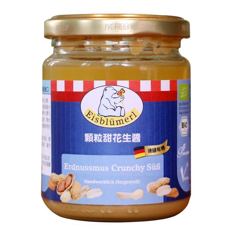 【小熊】德國有機顆粒甜花生醬(250g/罐) 有效期限2020/11/30