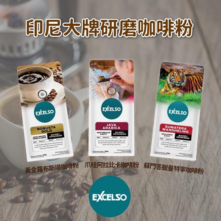 【印尼】EXCELSO咖啡粉系列**3包入(蘇門答臘-曼特寧、黃金羅布斯塔、爪哇-阿拉比卡)