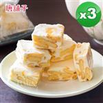 【唐舖子】法式牛軋酥(芒果口味)超值3盒組