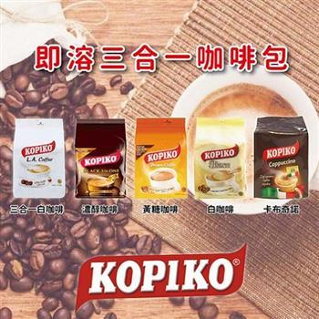 【印尼】KOPIKO三合一即溶咖啡系列/3包入