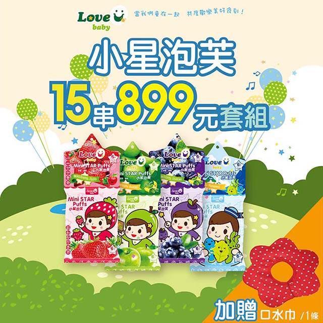 【米大師】LOVE Ü BABY 小星泡芙童樂會15串加贈造型口水巾