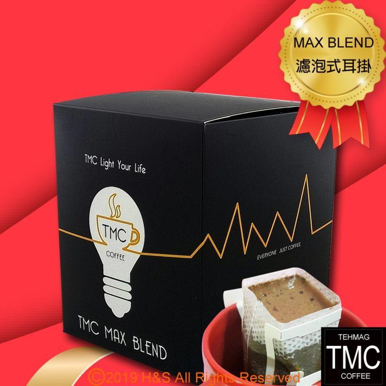 《TMC》MAX BLEND 濾泡式耳掛咖啡 (10gx10包/盒)