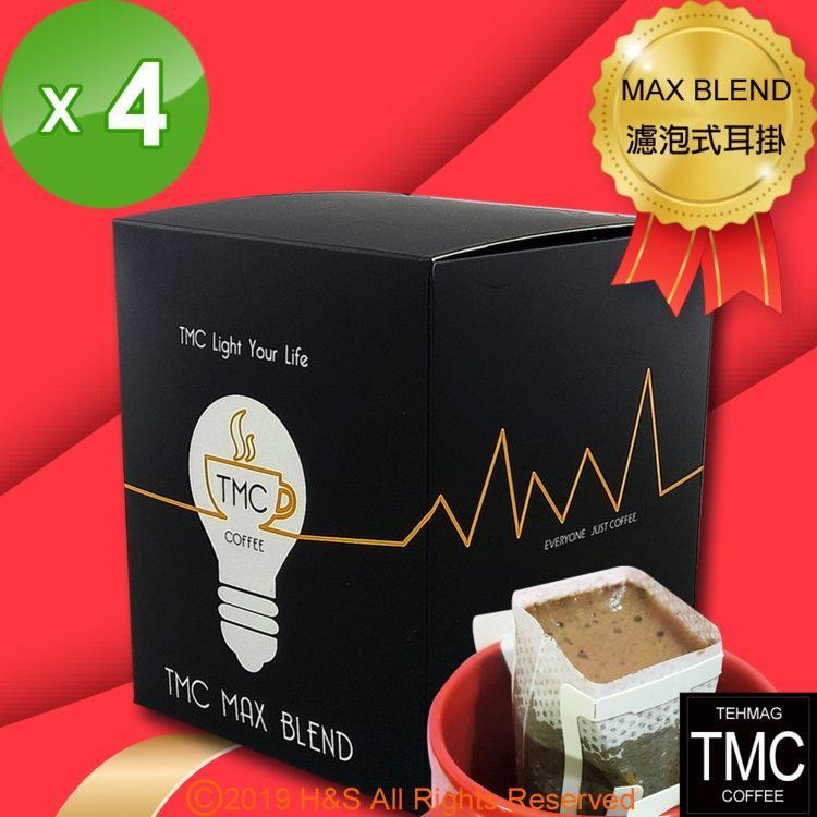 《TMC》MAX BLEND 濾泡式耳掛咖啡 (10gx10包/盒)4盒