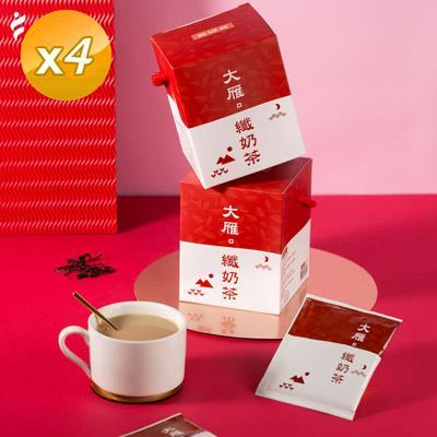 【菲奶茶】大雁纖奶茶 (100%紐西蘭進口奶粉) 四盒組, 10包/盒