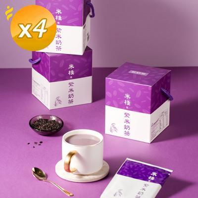 【菲奶茶】米棧紫米奶茶 (100%紐西蘭進口奶粉) 四盒組, 10包/盒