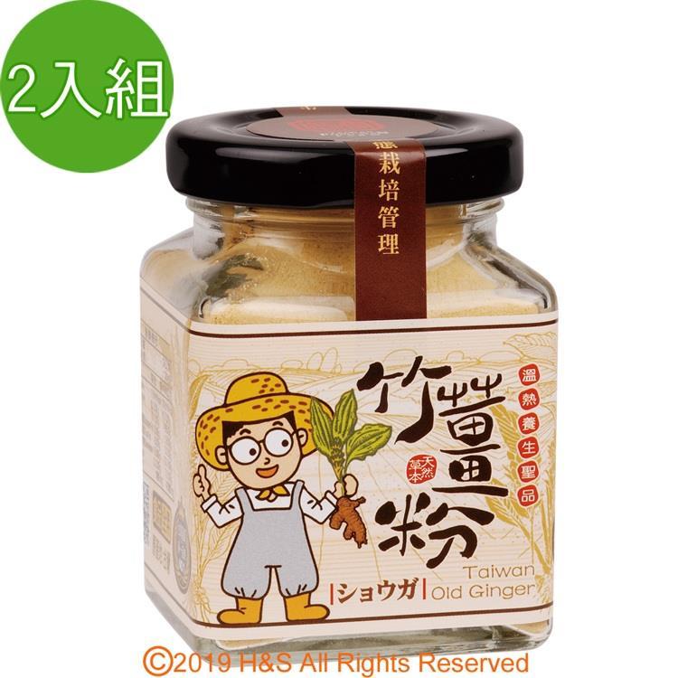 【豐滿生技】台灣竹薑粉(50g/罐) 2入組