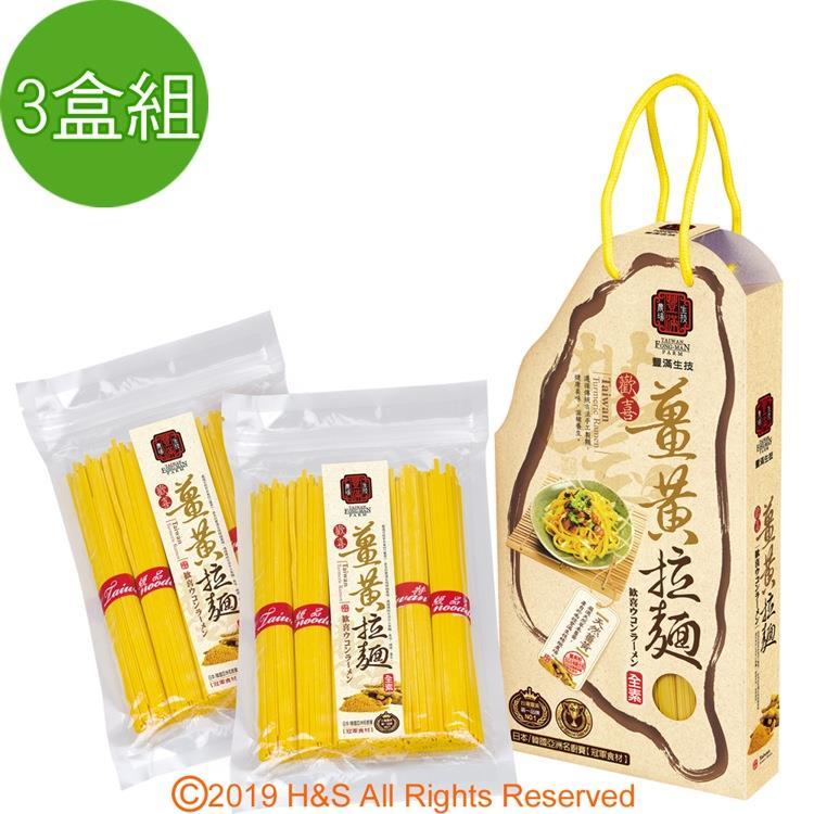 【豐滿生技】歡喜薑黃拉麵(禮盒)(500gx2/盒)3盒組