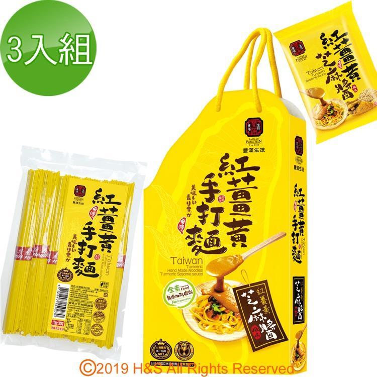 【豐滿生技】紅薑黃手打麵(手打麵500gx1包 +紅薑黃芝麻醬35gx6包)3入組