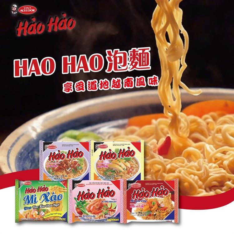 【越南】HAOHAO泡麵(酸辣蝦,蝦蔥味)/任選1箱(30包入)