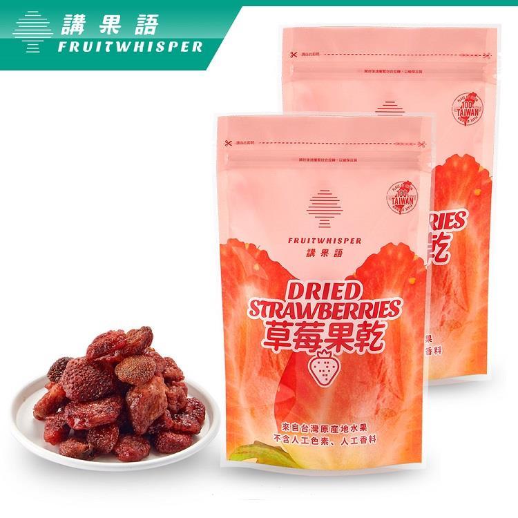 【講果語】 草莓果乾 2包入