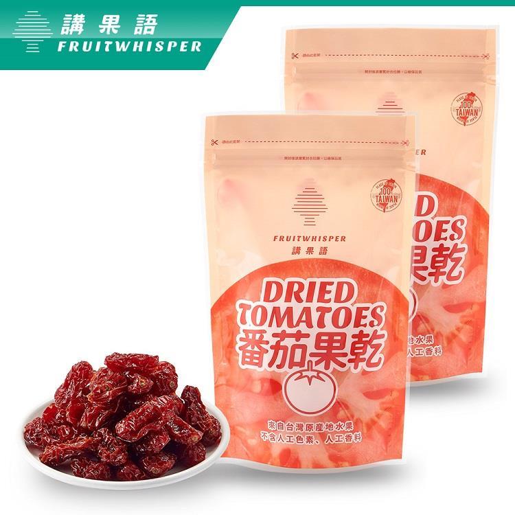 【講果語】 番茄果乾 2包入