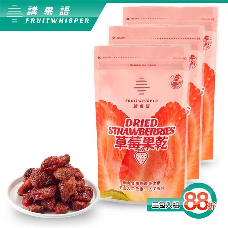 【講果語】 草莓果乾 3包入