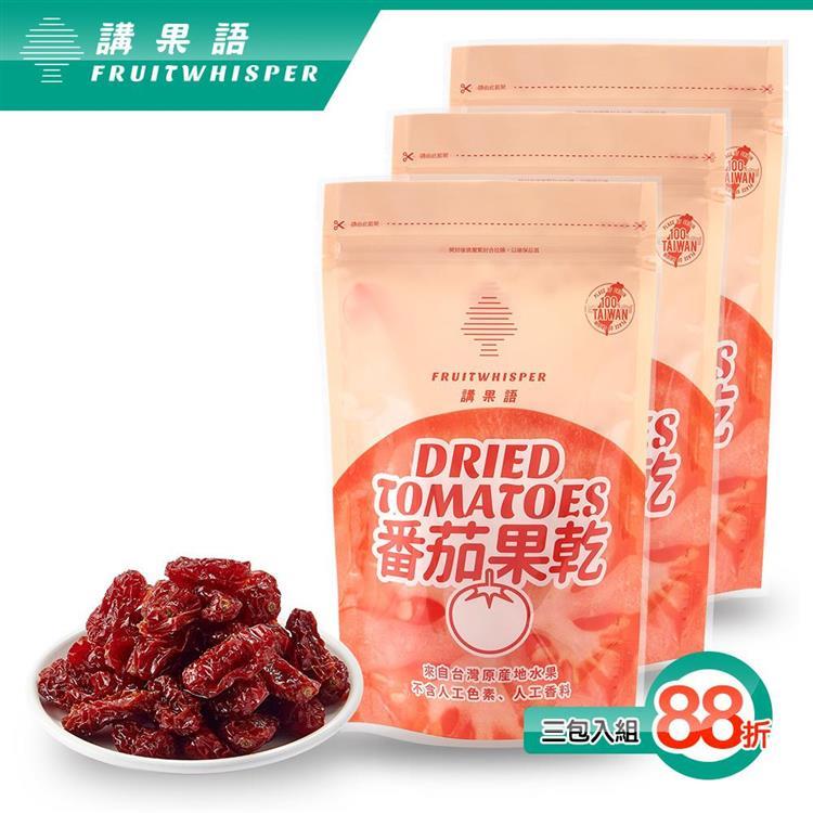 【講果語】 番茄果乾 3包入