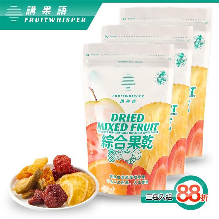 【講果語】 綜合果乾 3包入