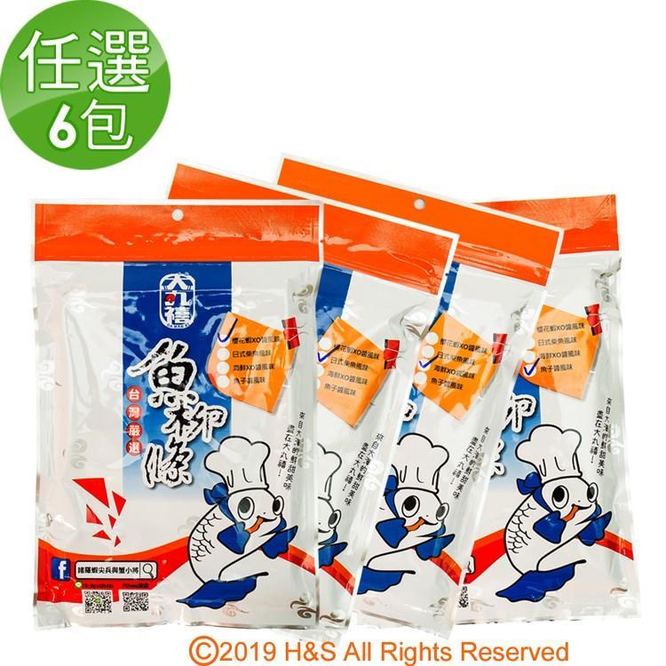 【蝦兵蟹將】魚柳條四種口味任選6包(120克/包)