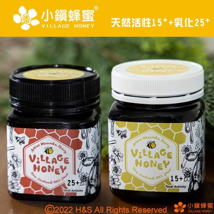 【小鎮蜂蜜】天然活性麥蘆卡蜂蜜15+(250克)+乳化活性麥蘆卡25+(250克)
