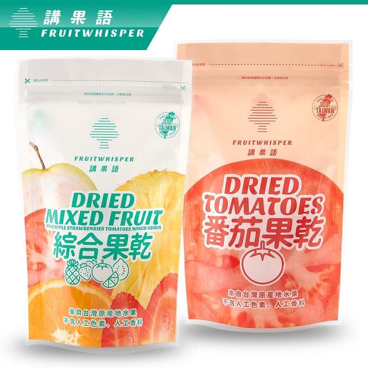 【講果語】 天然果乾 綜合120g+番茄120g