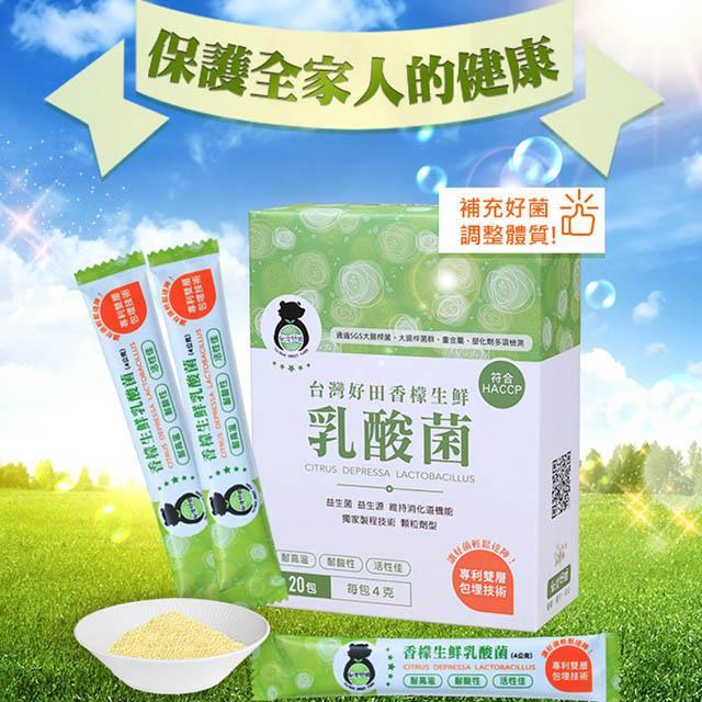 【台灣好田】香檬生鮮乳酸菌20入/盒 (單盒裝)
