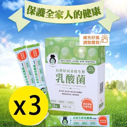 【台灣好田】香檬生鮮乳酸菌20入/盒 (三盒裝)