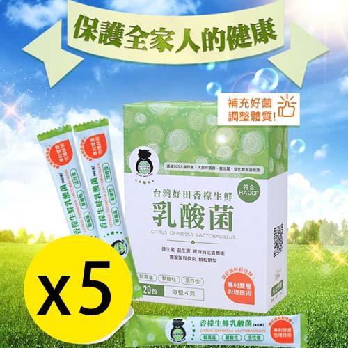 【台灣好田】香檬生鮮乳酸菌20入/盒 (五盒裝)