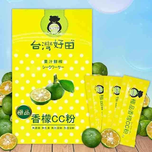 【台灣好田】極品香檬CC粉15入/盒 (單盒裝)