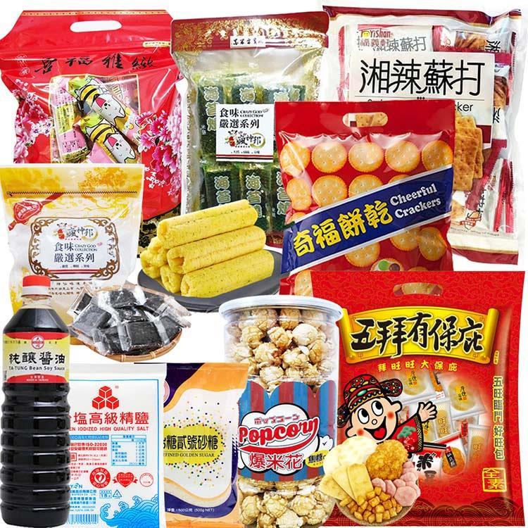 【中元普渡】十全食美拜拜組(排隊零食大集合)