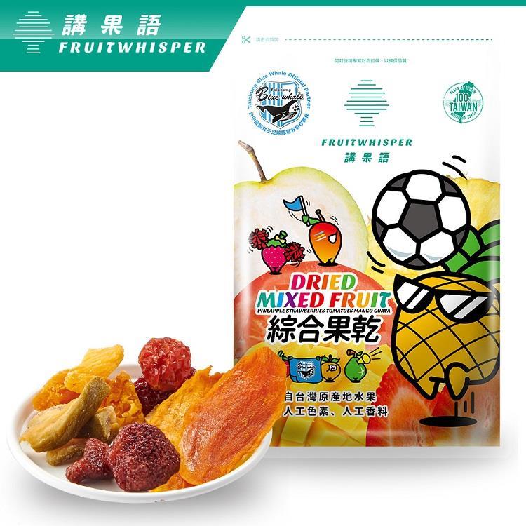 【講果語】講果語 x 藍鯨足球限定版 綜合果乾