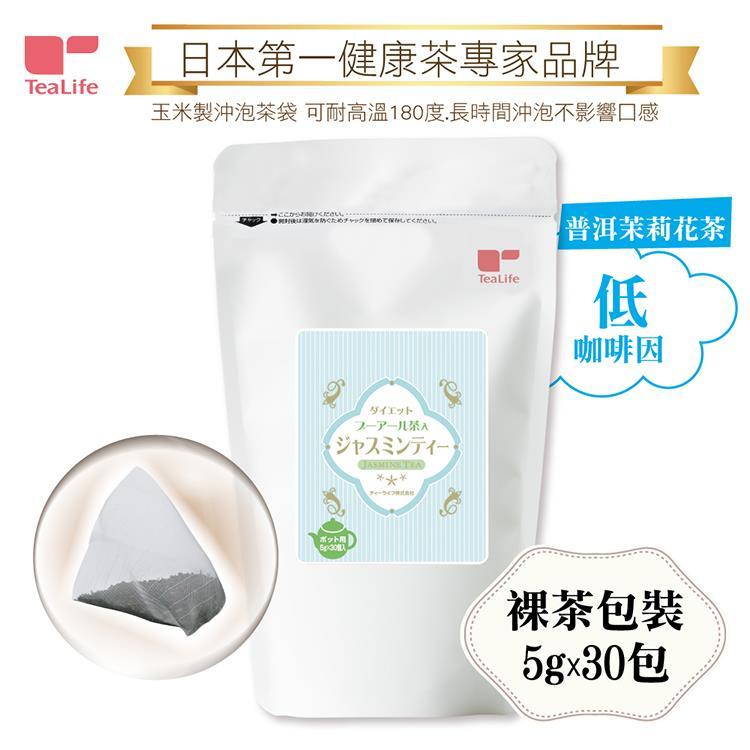 Tealife美達普洱茉莉花茶5g(30包)