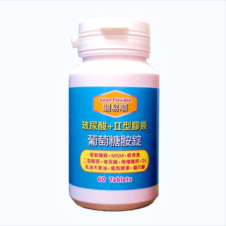 信誼康 關易順-葡萄糖胺錠(60錠/罐)