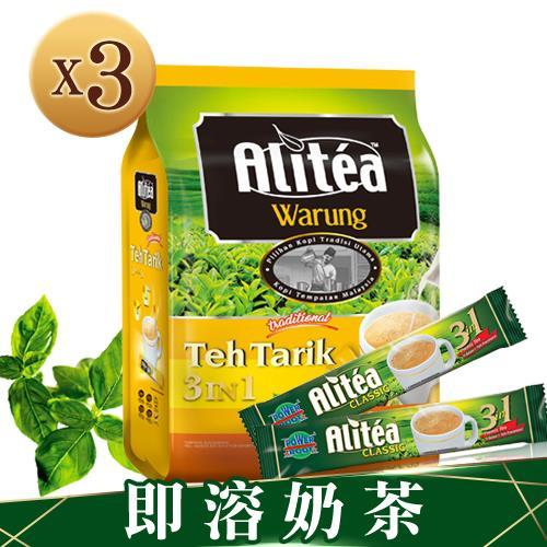 POWER ROOT即溶奶茶400g**3包 每包內含20條