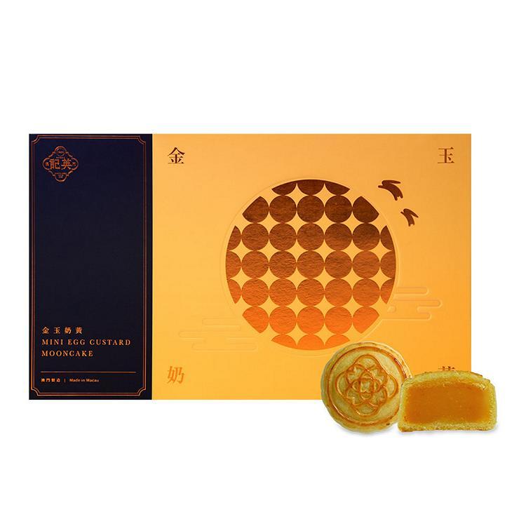 【英記餅家】金玉奶黃月餅360g/盒